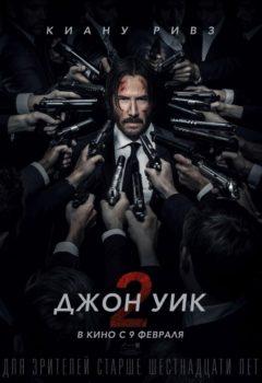 Постер к фильму – Джон Уик 2 (John Wick: Chapter Two), 2017