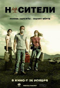 Носители (Carriers), 2009