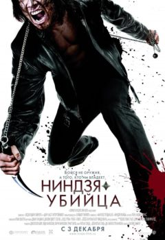 Ниндзя-Убийца (Ninja Assassin), 2009