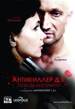 Антикиллер Д.К: Любовь без памяти, 2009
