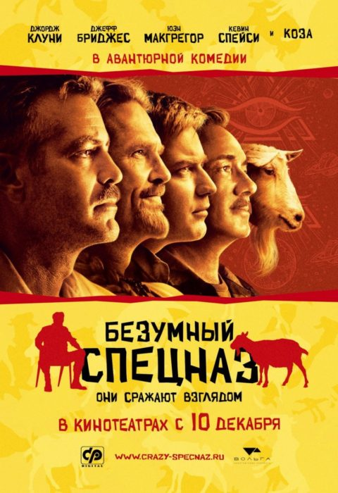 Безумный спецназ (Men Who Stare at Goats, The), 2009