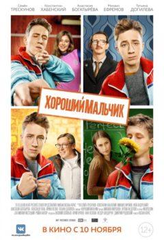 Постер к фильму – Хороший мальчик, 2016