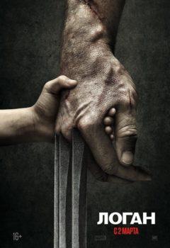 Постер к фильму – Логан (Logan), 2017