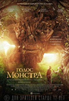 Постер к фильму – Голос монстра (A Monster Calls), 2017