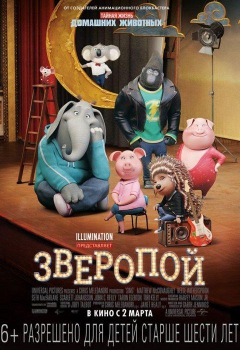 Зверопой (Sing), 2017