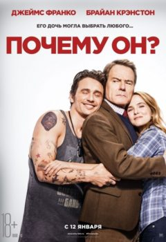 Постер к фильму – Почему он? (Why Him?), 2017