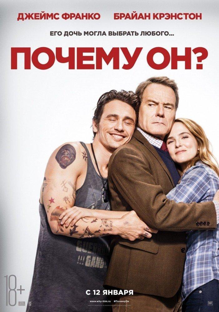 «Самые Лучшие Современные Фильмы» — 2012