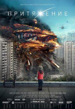 Постер к фильму – Притяжение, 2017