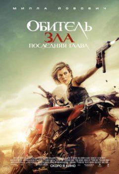 Постер к фильму – Обитель зла: Последняя глава (Resident Evil: The Final Chapter), 2017
