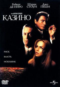 Постер к фильму – Казино (Casino), 1995