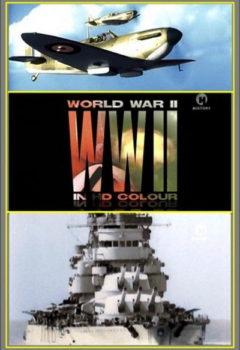 Постер к фильму – Вторая мировая война в цвете (World War II in Color), 2011