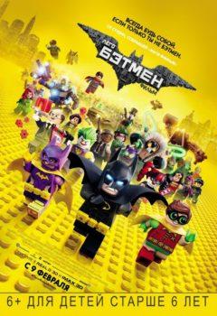 Постер к фильму – Лего Фильм: Бэтмен (The LEGO Batman Movie), 2017