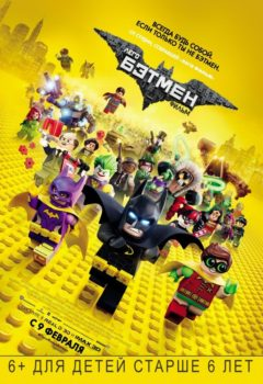 Лего Фильм: Бэтмен (The LEGO Batman Movie), 2017