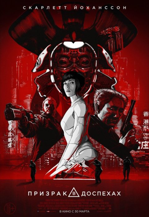 Призрак в доспехах (Ghost in the Shell), 2017