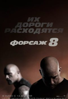 Форсаж 8 (The Fate of the Furious), 2017