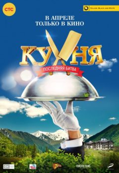 Постер к фильму – Кухня. Последняя битва, 2017