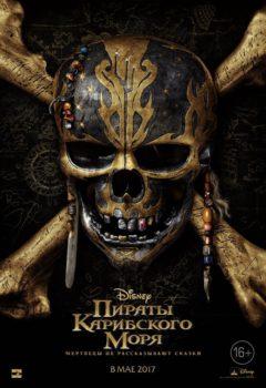 Постер к фильму – Пираты Карибского моря: Мертвецы не рассказывают сказки (Pirates of the Caribbean: Dead Men Tell No Tales), 2017