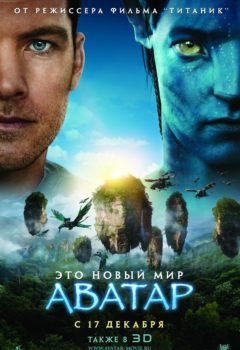 Постер к фильму – Аватар (Avatar), 2009