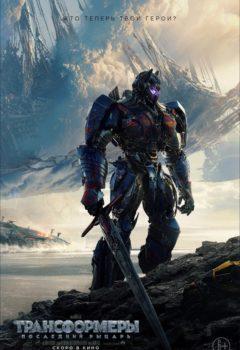 Постер к фильму – Трансформеры: Последний рыцарь (Transformers: The Last Knight), 2017