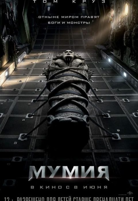 Мумия (The Mummy), 2017