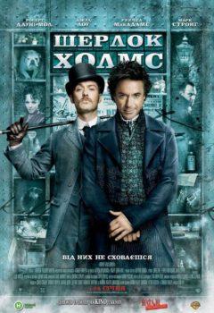 Шерлок Холмс (Sherlock Holmes), 2009