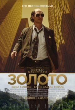 Постер к фильму – Золото (Gold), 2017