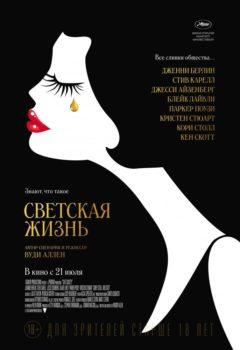 Постер к фильму – Светская жизнь (Café Society), 2016