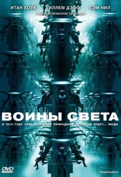 Воины света (Daybreakers), 2009