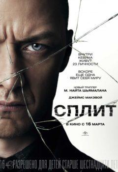 Сплит (Split), 2016
