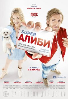 Постер к фильму – SuperАлиби (Alibi.com), 2017