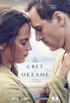 Свет в океане (The Light Between Oceans), 2016