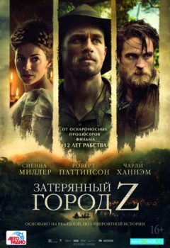 Постер к фильму – Затерянный город Z (The Lost City of Z), 2016