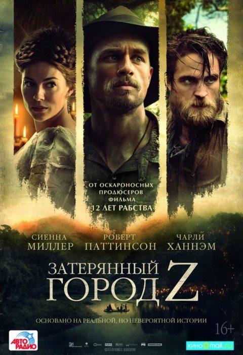 Затерянный город Z (The Lost City of Z), 2016