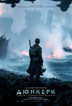 Постер к фильму – Дюнкерк (Dunkirk), 2017