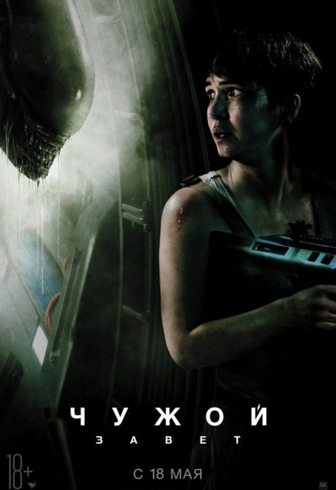 Чужой: Завет (Alien: Covenant), 2017