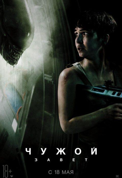 Чужой: Завет (Alien: Covenant), 2017