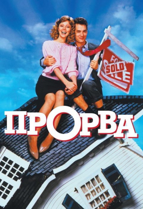 Прорва (The Money Pit), 1986