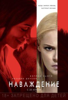 Постер к фильму – Наваждение (Unforgettable), 2017