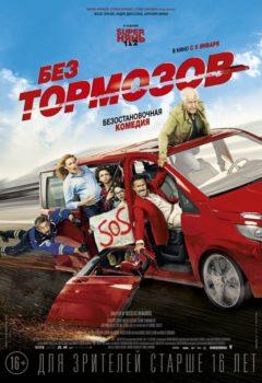Постер к фильму – Без тормозов (À fond), 2016