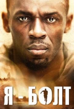Постер к фильму – Я – Болт (I Am Bolt), 2016