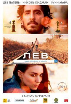 Постер к фильму – Лев (Lion), 2016