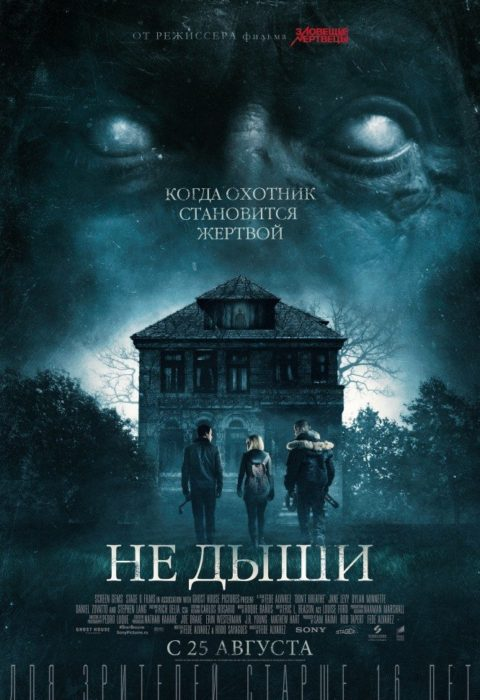 Не дыши (Don't Breathe), 2016