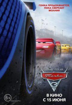 Постер к фильму – Тачки 3 (Cars 3), 2017
