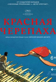 Постер к фильму – Красная черепаха (La tortue rouge), 2016
