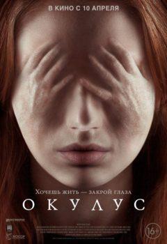 Постер к фильму – Окулус (Oculus), 2013