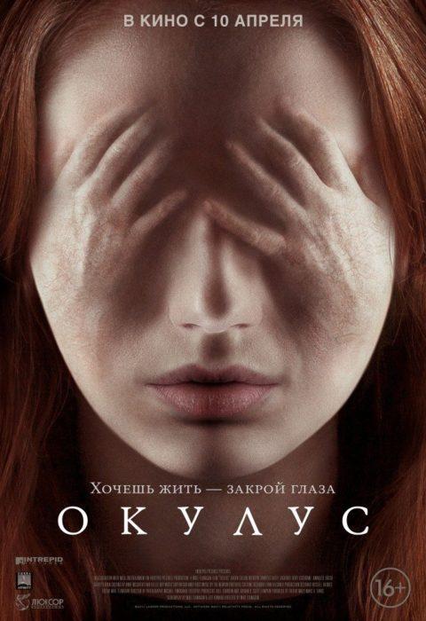 Окулус (Oculus), 2013