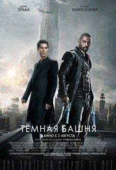 Постер к фильму – Тёмная башня (The Dark Tower), 2017