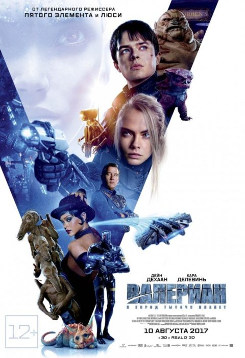 Валериан и город тысячи планет (Valerian and the City of a Thousand Planets), 2017