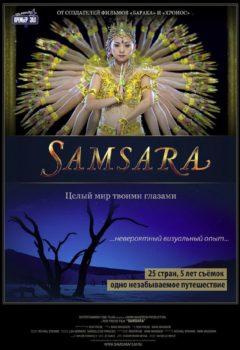 Постер к фильму – Самсара (Samsara), 2011
