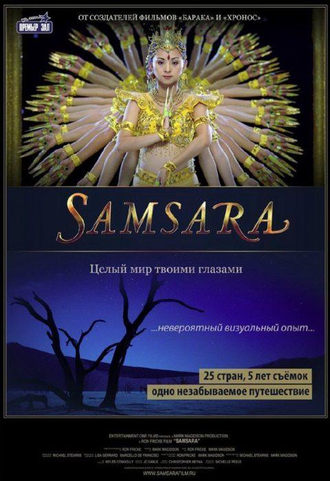 Самсара (Samsara), 2011